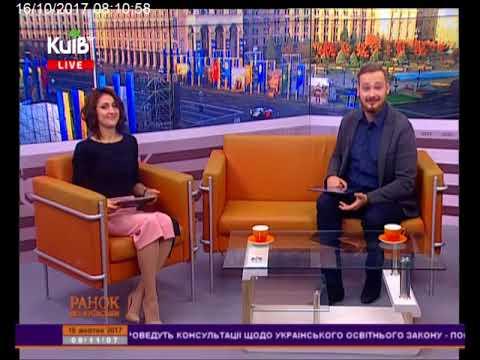Телеканал Київ: 16.10.17 Ранок по-київськи