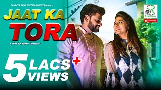 JAAT KA TORA | Sonika Singh | Arvind Raghav | Sandeep Rana Entertainment | New Haryanvi Song 2019 |