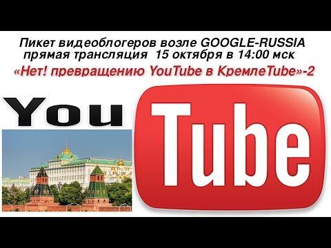 «Нет! превращению YouTube в КремлеTube»-2