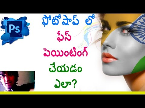 Photoshop Videos in Telugu : Face Paint | How to Paint National Flag onto a Face | Tutorial