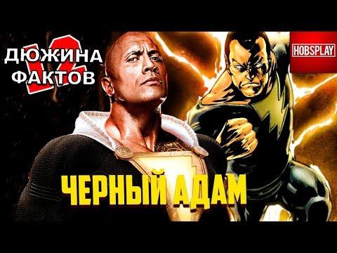 12 Фактов Чёрный Адам / Шазам