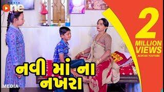 Navi Maa na Nakhara | Gujarati Comedy | One Media