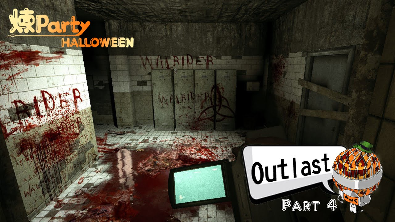 『煉Party 萬聖驚魂夜』- Outlast part.4 - YouTube