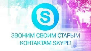звонки моим старым контактам Skype! НАСТОЯЩИЙ ЖЕСТЯК (Сюрприз)