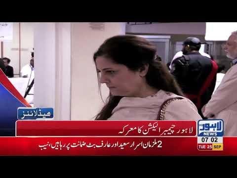 07 AM Headlines - Lahore News HD - 25 September 2018