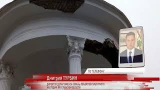 В Ярославле рушится символ города - Волжская беседка