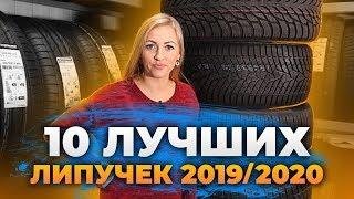 Большой обзор лучших нешипованных шин (липучек) в сезоне 2019/2020