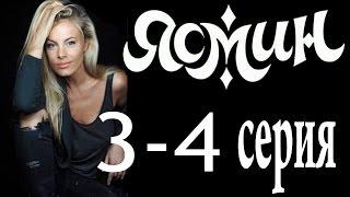 Ясмин. 3-4 серия (2013) мелодрама, фильм, сериал