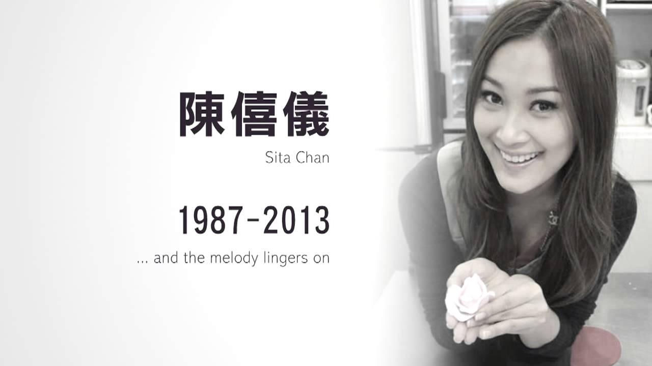 In Memory of Sita Chan 陳僖儀 1987-2013 - YouTube