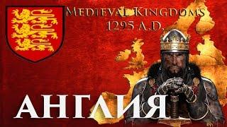 Total War Attila Medieval Kingdoms 1295 AD Англия #1