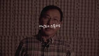 [개안타 스튜디오] - 미얀마 빠리지엥 박구영 사장님 …