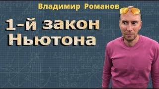 ПЕРВЫЙ ЗАКОН НЬЮТОНА физика Романов