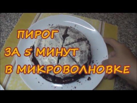 Как приготовить пирог в микроволновке за 5 минут