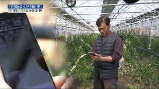 '현실로 다가온 부농의 꿈' 화훼 스마트팜 윤춘섭 대표