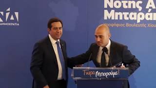 Απόσπασμα χαιρετισμού Κωνσταντίνου Μπογδάνου στην Προεκλογική Ομιλία Νότη Μηταράκη στην Αθήνα