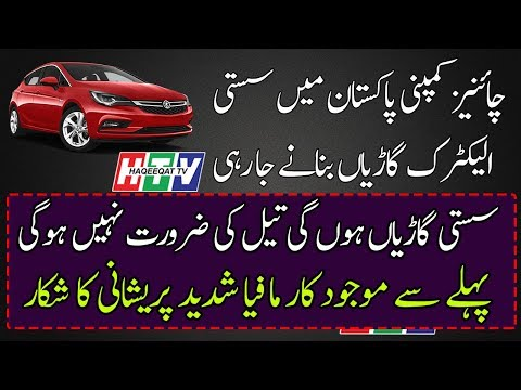 Haqeeqat TV: China Company BYD is Introducing Electric Cars in Pakistan