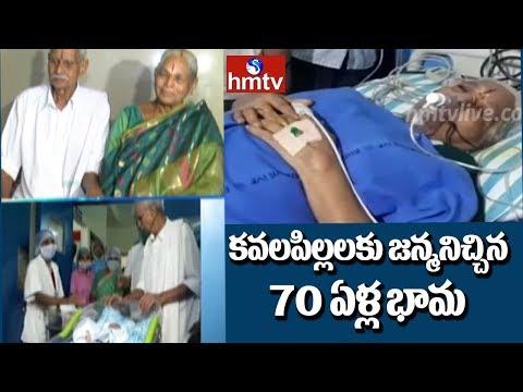 కవలపిల్లలకు జన్మనిచ్చిన 70 ఏళ్ల బామ్మా    hmtv Telugu News