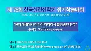 유재원 박사_제76회 한국실천신학회 온라인 정기학술대회