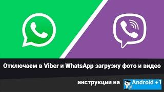 как в Viber и WhatsApp отключить загрузку фото и видео