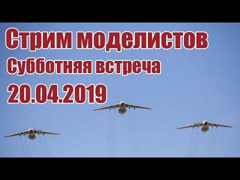 видео: Радиоомодели / Субботняя встреча / ALNADO