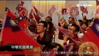 中華民國106年 央視春晚 (完整版)