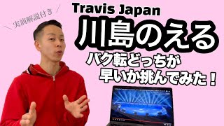 今回はTravis Japanから川島如恵留くんのアクロバット解説! 私が実演でも解説してみて、その動画と最後は比較し対決してみました。アクロバットが得意なブレイク ...