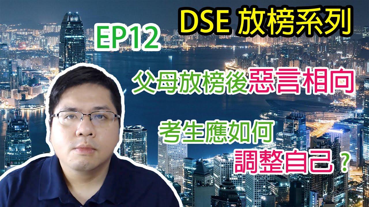 【DSE放榜系列】EP12 | 父母放榜後惡言相向,考生應如何調整自己?