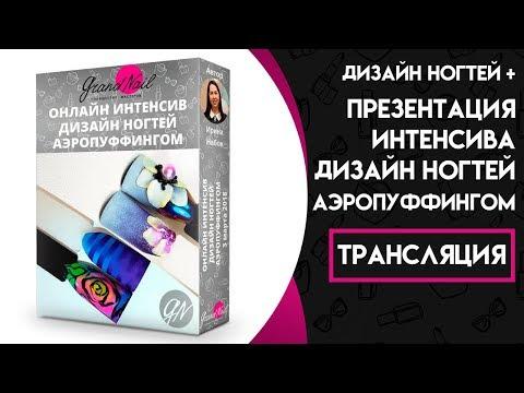 Дизайн Ногтей + Презентация Нового Интенсива - Трансляция Ирины Набок