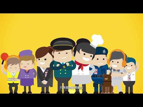 香港國際機場職業博覽會2017 Hong Kong International Airport Career Expo 2017