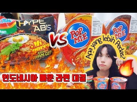 SUB) Reaksi Orang Korea Makan Mie Pedas Indonesia | 인도네시아 매운 라면 대결 | Pop Mie Pedas Dower