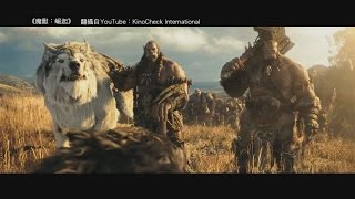 《魔獸崛起》禍起邪能與古爾丹的陰謀 吳彥祖隱身其中【大千世界】Warcraft|Duncun Jones|為了部落|托爾金|電影