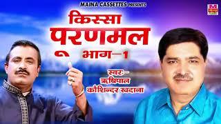 किस्सा पूरणमल भाग -1   Kissa Puranmal Bhaag 1   Rishipal , Koshinder Khadana   Maina Audio