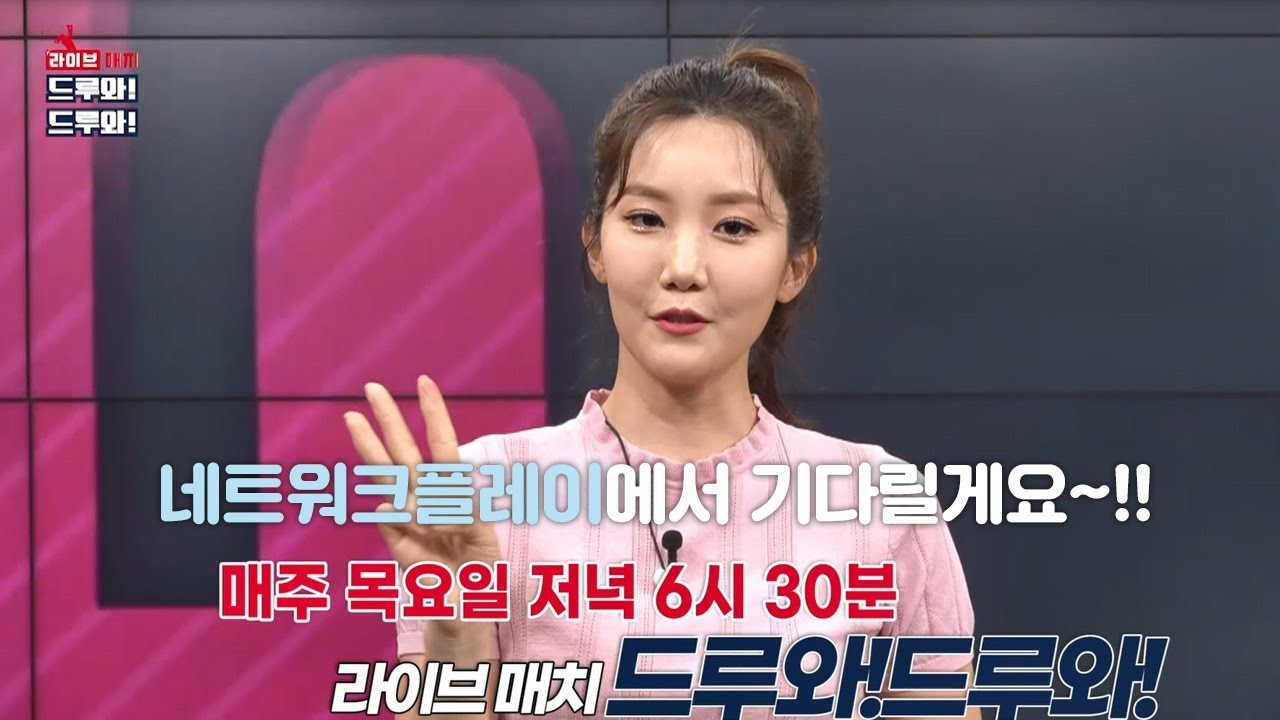 [LIVE예고] 김지민프로의 매주 목요일 18시30분~라이브매치드루와!드루와!
