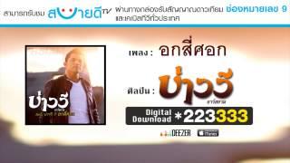 อกสี่ศอก : บ่าววี อาร์ สยาม [Official Audio]