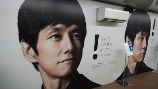 西島秀俊さんのパナソニックのエコナビ家電の広告が、新宿駅地下の東口...