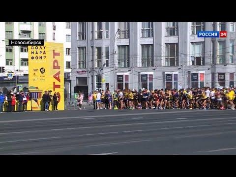 Сибирский Фестиваль бега впервые прошёл с ограничениями
