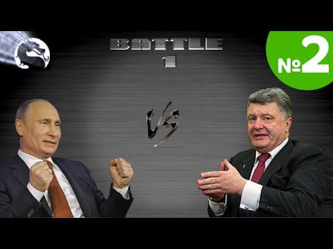 Политический Мортал Комбат: Путин Vs Порошенко. ЧАСТЬ 2