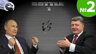 Политический Мортал Комбат 3: Путин vs Порошенко (ЧАСТЬ 2)