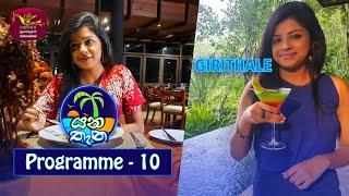 Yana Thana | යන තැන | Programme - 10 | 2021-01-10 | Travel Magazine | @Sri Lanka Rupavahini Thumbnail
