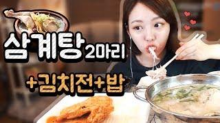 삼계탕2마리+김치전+밥 건강식 먹방 !!! 슈기♬ Mukbang