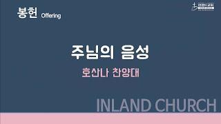2021 10 17 주님의 음성 [호산나 찬양대]