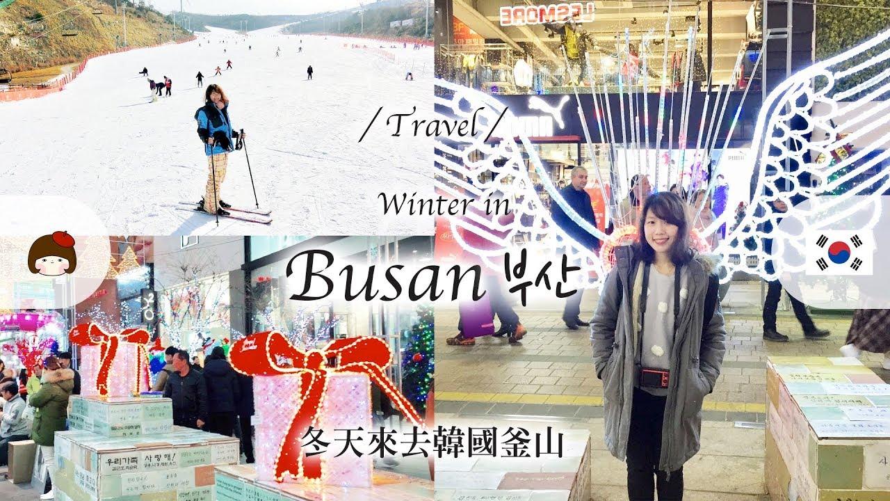 2018 釜山四天三夜這樣玩! 熱門景點必吃美食大推薦! Part. A Travel in Busan - 廠廠小美女 All About Alice - YouTube