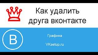 Как удалить друга в контакте. Удаляем друзей в вк с телефона(Видео инструкция для сайта http://vksetup.ru ////////////////////////////////////// Ссылка на видео - https://youtu.be/EcczihiR7WU Подписка на..., 2016-04-05T19:40:21.000Z)