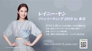 【チケット情報】https://rainie2019info.peatix.com ファン待望!6年ぶ...