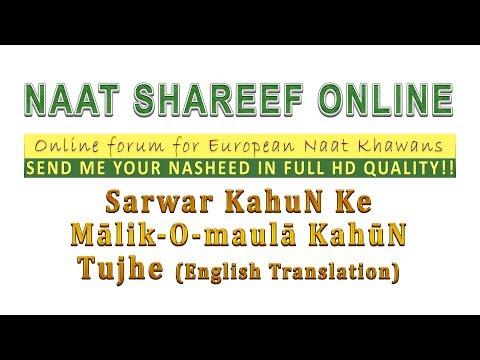 Naat: Sarwar kahuN ke mālik o maulā kahūN tujhe (English Translation)