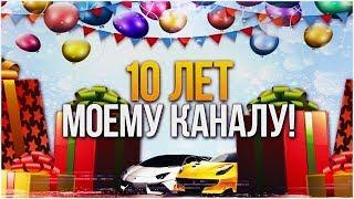 МОЕМУ КАНАЛУ НА YOUTUBE - 10 ЛЕТ...!