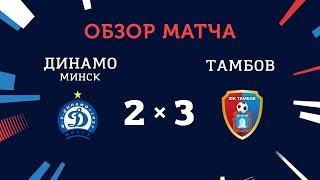 """Обзор матча """"Динамо"""" (Минск) - """"Тамбов"""" (2:3)"""