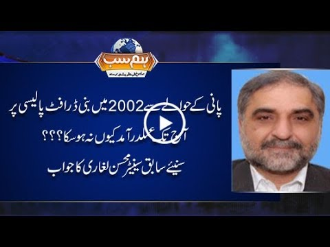 CapitalTV; Why draft policy 2002 has never been implemented?