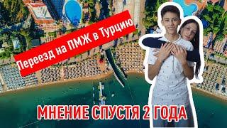 ПМЖ Турция Переезд в Турцию на ПМЖ и жизнь в Турции