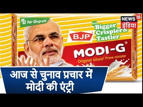 Aar Paar | क्या Modi का चेहरा है जीत का सेहरा ?  | Amish Devgan